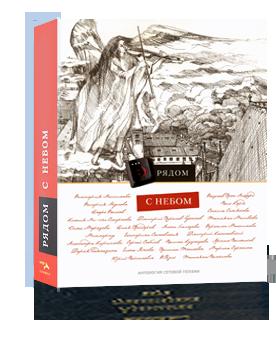 антология поэзии, том 10 рядом с небом, издание поэзии