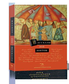 антология поэзии 9 том рассказы под зонтом