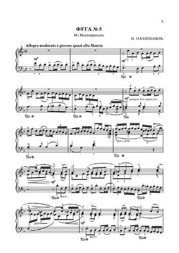 Хрестоматия Юному музыканту пианисту 7 класс